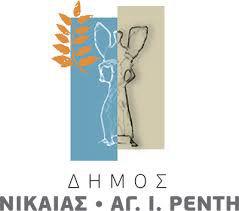 The Municipality of Nikaia-Agios Ioannis Rentis